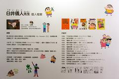 2014.0118.1715.42 (Mr.Even) Tags: taiwan taipei crayon   shinchan  2014