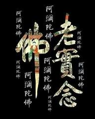 4205691105583(1) (廣結善緣 歡迎分享 慈悲的南無阿彌陀) Tags: amitofu namo amitabha 南無阿彌陀佛