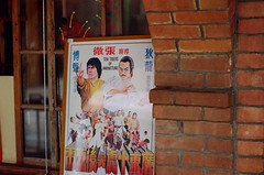 廣東十虎 (Danny Chou) Tags: leica classic film silver superia voigtlander 200 fujifilm mp ttl f18 ae rf viewfinder m7 heliar 湖口 fujicolor 75mm 黑色 072 負片 rangerfinder 銀鹽 連動測距 75mmf18