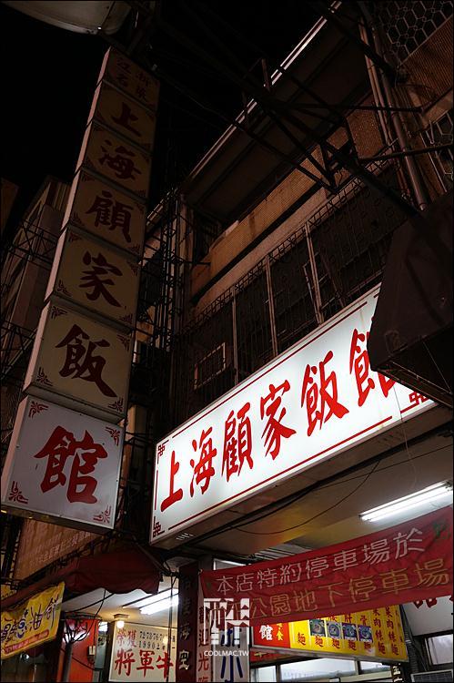 上海顧家飯館