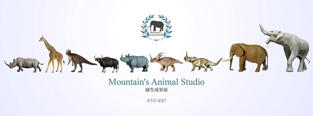 Mountain's Animal Studio 師生成果展