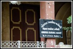 gamada agiary (calamur) Tags: parsi gamadaagiary firetemple religioustradition mumbai