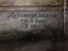 Сыночек, мне кажется (GrusiaKot) Tags: ucraina ukraine україна украина travelling autumn wall kharkiv kharkov muro scirtta writing darkness decay texture