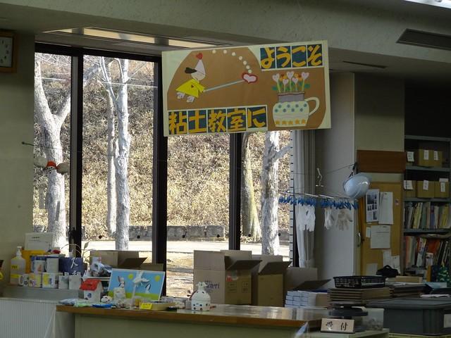 こちらは粘土を使った作品が作れる粘土教室。|おかざき世界子ども美術博物館
