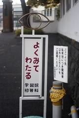 L1010194c (haru__q) Tags: leica m8 leitz summicron signboard 看板 目 eye