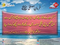 5-12-16) zaiby jwelers (zaitoon.tv) Tags: mohammad prophet islamic hadees hadith ahadees islam namaz quran nabi zikar