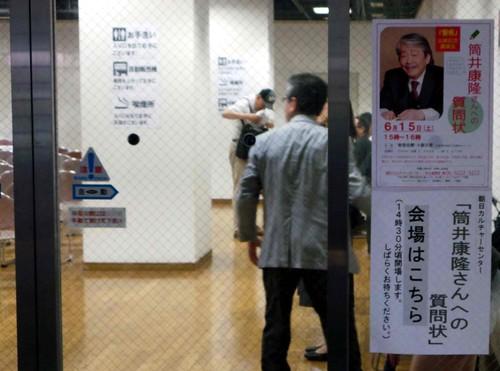 20130615_筒井先生イベント3