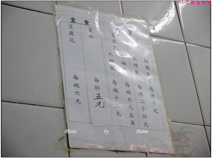 澳門十月初五馬路 李康記豆腐花 (8).JPG