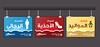 لوحات إرشادية (abdulaziz.adv1) Tags: من شهر ريال دورة الخير جمعية الرياض مطر فرح رمضان سعيد جدة حملة رسم علم النمو العملة جوال الجوال الدمام الباحة سرور السعادة الريال النور سعادة رسالة الرس الأحساء غيث تبوك الزرع عملة هاتف ينبع الجوف تعليم الخبراء البكيرية القصيم الجبيل تطوير عنيزة التبرع علماء بهجة دورات بريدة جوالك هللة بياني جمعيات إحصائيات برسالة تأصيل الغيت إحصائية يسطع ريالك