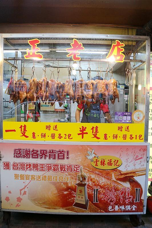 雲林福記烤鴨10