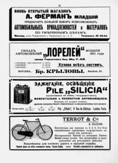 1911-04-25.  07.  51 (foot-passenger) Tags: 1911      automobilist russianstatelibrary rsl april russianillustratedmagazine