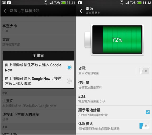 金屬美音誘惑 迷你登場 新HTC One Mini - 36