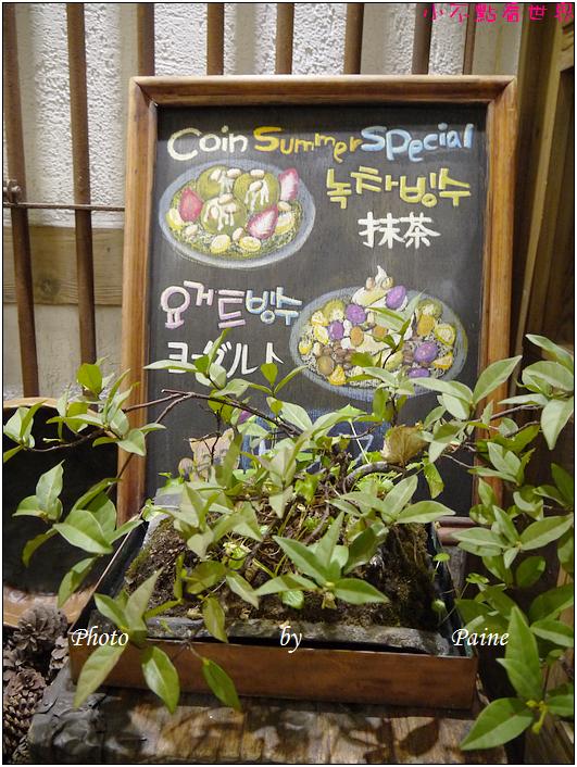 明洞Cafe Coin (46).JPG