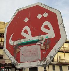 قف Sign (Fès, Morocco) (courthouselover) Tags: unesco morocco maroc stopsigns fès قف unescoworldheritagesites المغرب almaghrib fèselbali فاس fèsboulemane fèsboulemaneregion régiondufèsboulemane