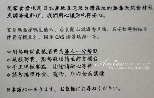 花家食堂_009.jpg