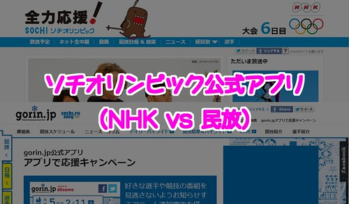 NHK-vs-minpou-sochi_Olympic
