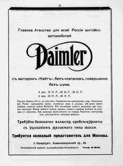1911-04-25.  07.  27 (foot-passenger) Tags: 1911      automobilist russianstatelibrary rsl april russianillustratedmagazine