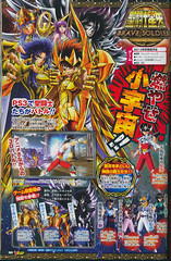 Saint Seiya :Brave Soldiers (ganewo) Tags: saint soldiers brave coming seiya ps3
