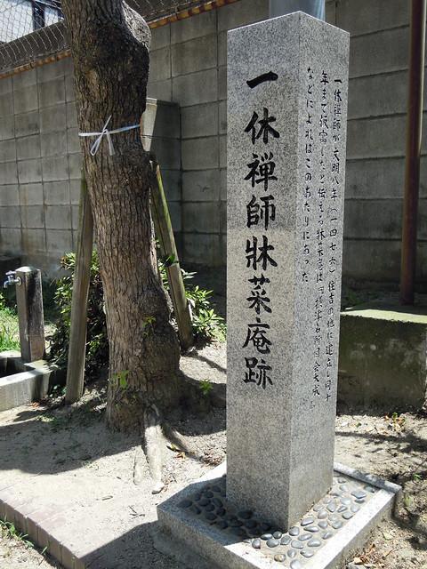 牀菜庵(しょうさいあん) 跡  (上住吉西公園)|