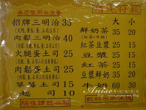1鹽埕大摳胖碳烤三明治004.jpg
