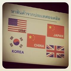 โอเค เกมจับผิดภาพได้เริ่มขึ้นแล้ว บัย~ #easypro #photohunt #flag