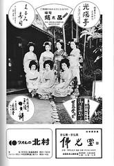 Gion Odori 1980 032 (cdowney086) Tags: gionhigashi fujima gionodori    1980s geiko geisha   maiko  eri naoko somey