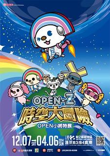 【得獎名單公佈】《OPEN-Z時空大冒險》歡樂空降高雄駁二