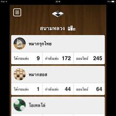 App ดีๆ คนไทยทำคนไทยเล่นเอง สนุกดีครับ น่ามาดวลหมากรุกกันนะครับ