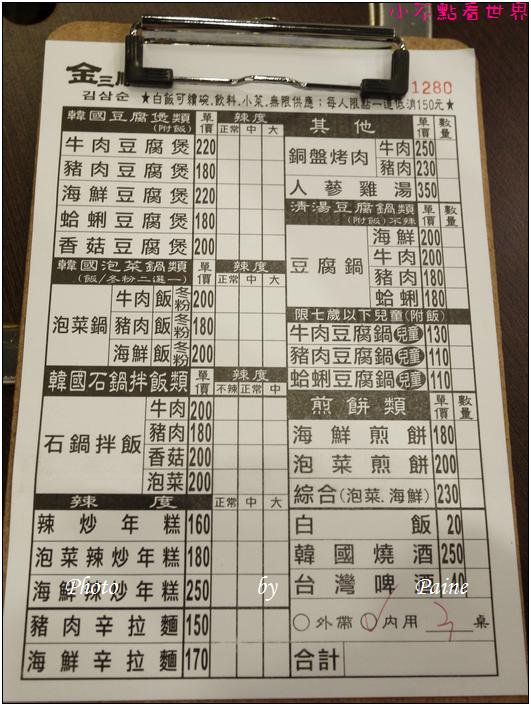 桃園金三順豆腐煲專賣 (1).JPG