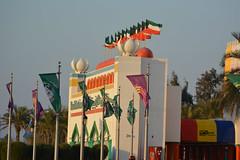 Kuwait Entertainment City (kamalalsanea) Tags: city flag entertainment kuwait هلا q8 المدينه كويت فبراير الوطنيه الترفيهيه الاعياد