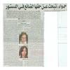 حواء تبحث عن  حقها الضائع فى الدستور (أرشيف مركز معلومات الأمانة ) Tags: مصر حقوق المراة المجلس الجمعيات الدستور السفيرة الاخبار ميرفت الاهلية القومى التلاوى 2kfzhnin2k7yqnin2leglsdzhdi12leglsdyp9me2kys9iq2yjyssaglsdy p9me2lpzgdmk2lhyqsdzhdmk2a للمراة