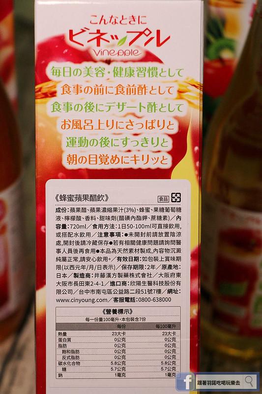 日本ITOH黑醋飲養顏飲品22