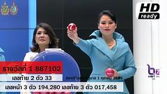 ผลสลากกินแบ่งรัฐบาล ตรวจหวย 1 ตุลาคม 2559 [ Full ] Lotterythai HD - YouTube