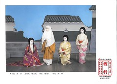 Kitano Odori 2004 002 (cdowney086) Tags: kitanoodori kamishichiken hanayagi    geiko geisha   naoko katsukiyo umeharu naosuzu