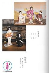 Gion Odori 1980 004 (cdowney086) Tags: gionhigashi fujima gionodori    1980s geiko geisha   maiko   eri naoko tomizuru masako somey