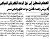 انضمام فلسطين الى دول الربط الكهربائى السباعى (أرشيف مركز معلومات الأمانة ) Tags: مصر حسن فلسطين يونس الدكتور دول وزير الكهرباء القانون الموحد السباعى الربط الكهربائى للكهرباء 2yxytdixic0g2yhzhniz2lfzitmglsdyp9me2kzg9iq2yjyssdyrdiz2yyg 2yrzinmg2lmg2yjystmk2leg7w
