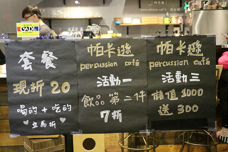 帕卡遜 percussion caf'e板橋咖啡廳004