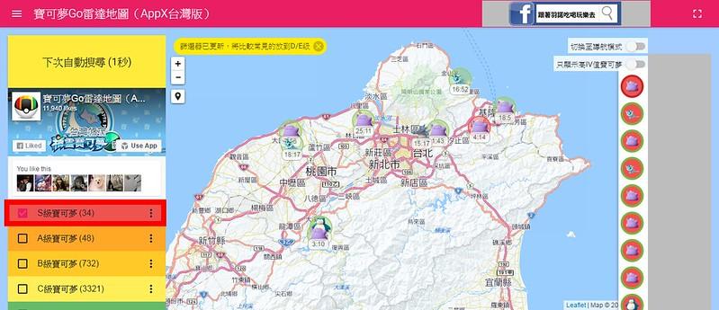 FireShot Capture 148 - 寶可夢Go雷達地圖(AppX台灣版)tw.appx.hk - https___tw.appx.hk_