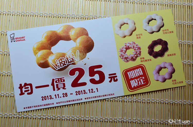 Mister Donut百變波堤04.jpg