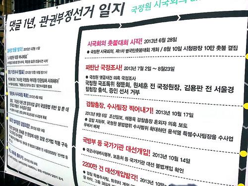 20131211_국정원 댓글사건 1년, 시국회의 기자회견