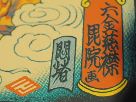 【今晚開始販售!】Mondo - 『追殺比爾』絹印海報 by Rockin'Jelly Bean.
