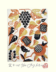 Grape, pomegranate and chili pepper (Japanese Flower and Bird Art) Tags: flower grape vitis vinifera vitaceae pomegranate punica granatum lythraceae chili pepper capsicum annuum solanaceae rei morimura modern woodblock print japan japanese art readercollection