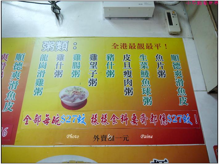香港廟街明記雞什粥 (3).JPG