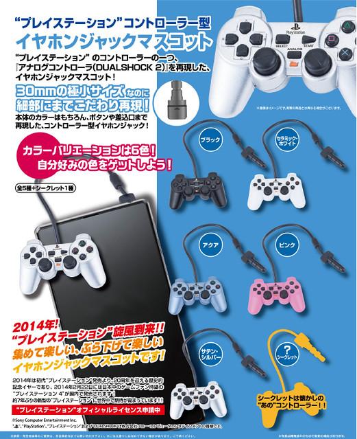 電玩PlayStation操作桿的縮小耳機塞 盒玩