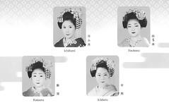 Kitano Odori 2007 016 (cdowney086) Tags: kitanoodori kamishichiken hanayagi    maiko  ichifumi  naokazu  katsuru  ichiteru
