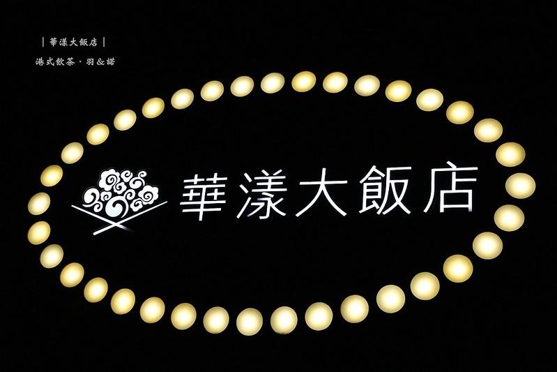 華漾大飯店港式飲茶236