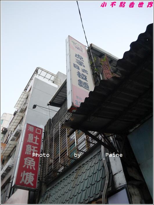 桃園虎子拉麵 (9).JPG