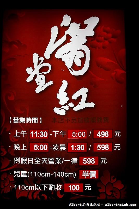 台北大安.滿堂紅頂級麻辣鴛鴦火鍋 (23)