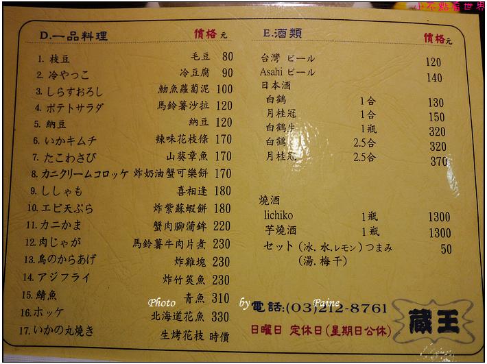 南崁藏王家庭式日本料理 (5).JPG