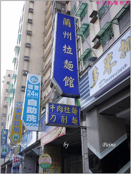 桃園蘭州拉麵 (2).JPG
